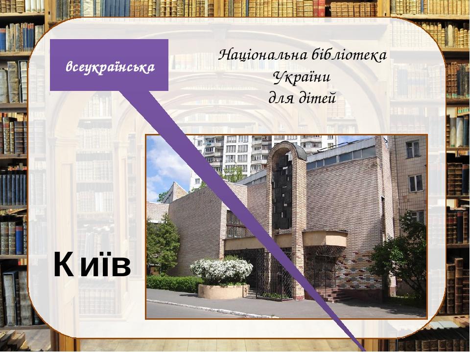 всеукраїнська Національна бібліотека України для дітей Київ