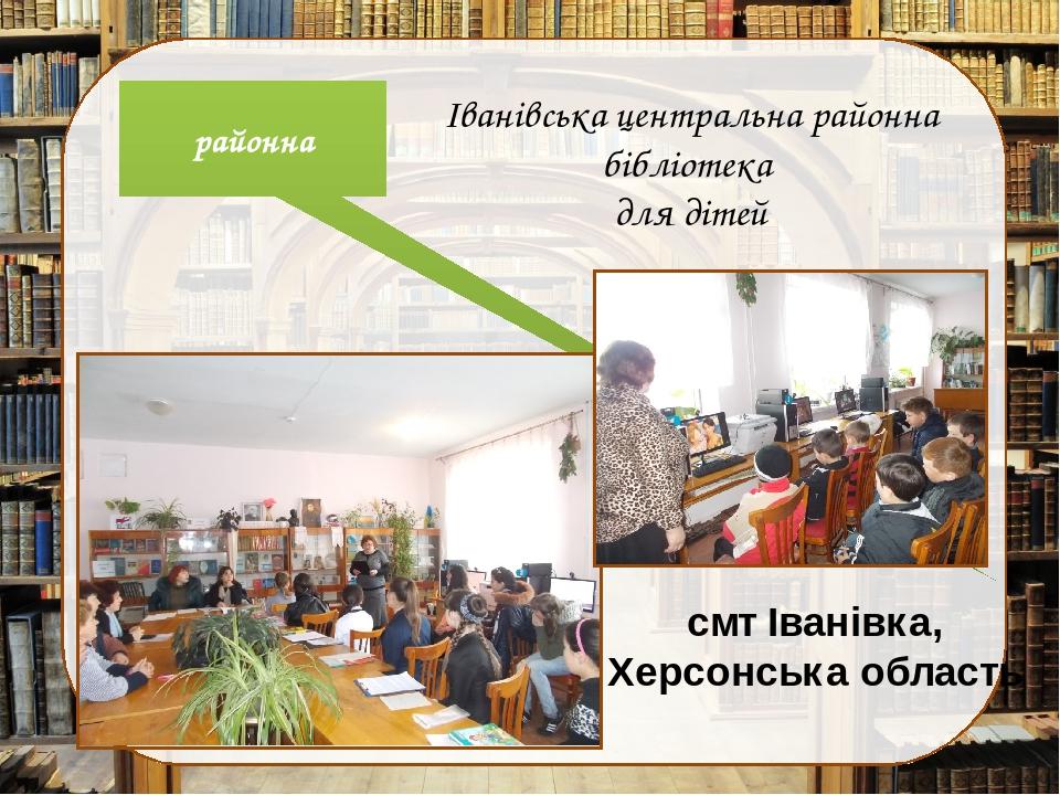 районна Іванівська центральна районна бібліотека для дітей смт Іванівка, Херсонська область