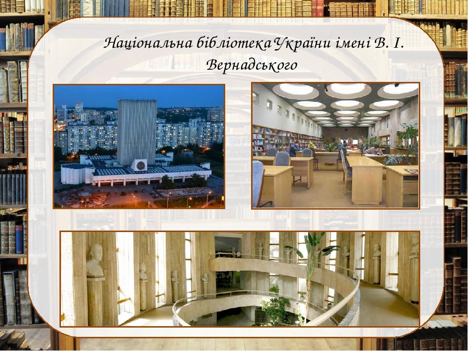 Національна бібліотека України імені В. І. Вернадського