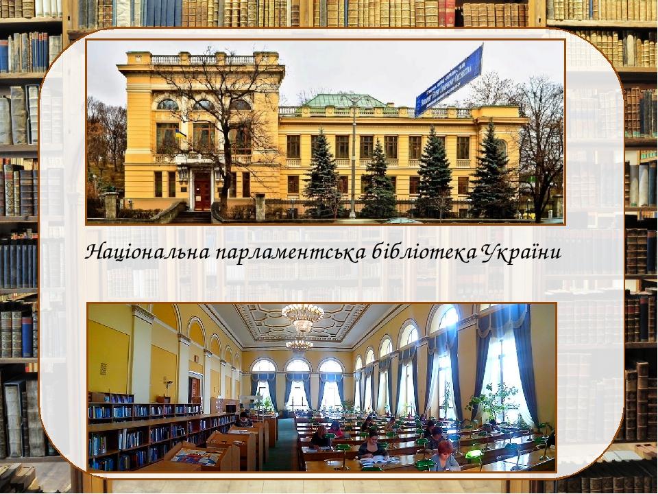 Національна парламентська бібліотека України