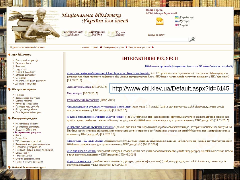 http://www.chl.kiev.ua/Default.aspx?id=6145