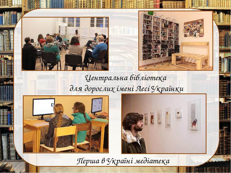 Перша в Україні медіатека Центральна бібліотека для дорослих імені Лесі Українки