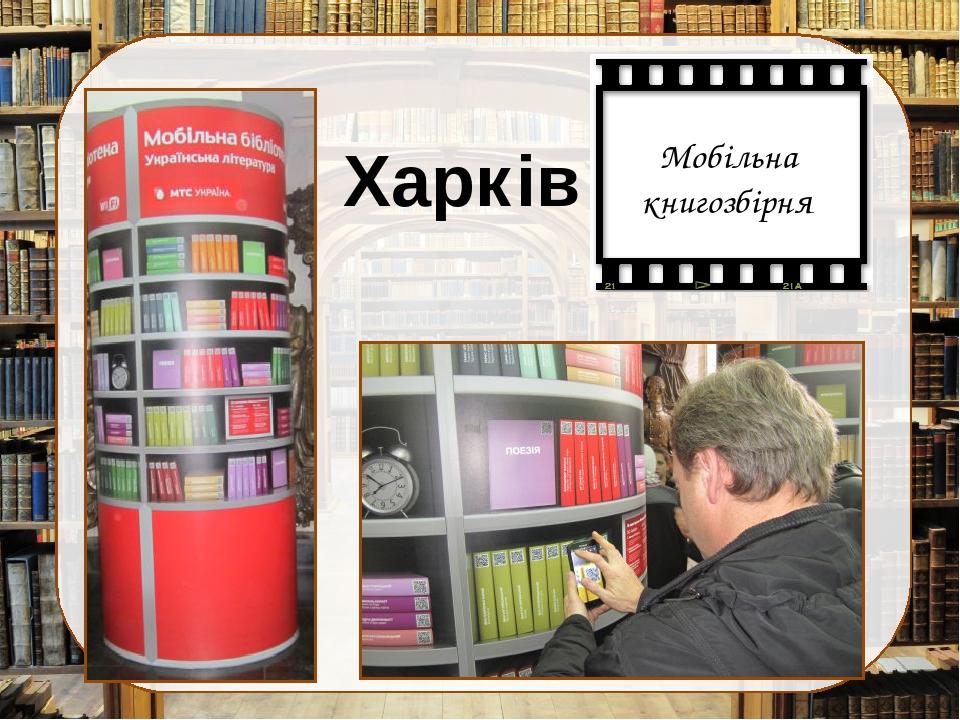 Мобільна книгозбірня Харків
