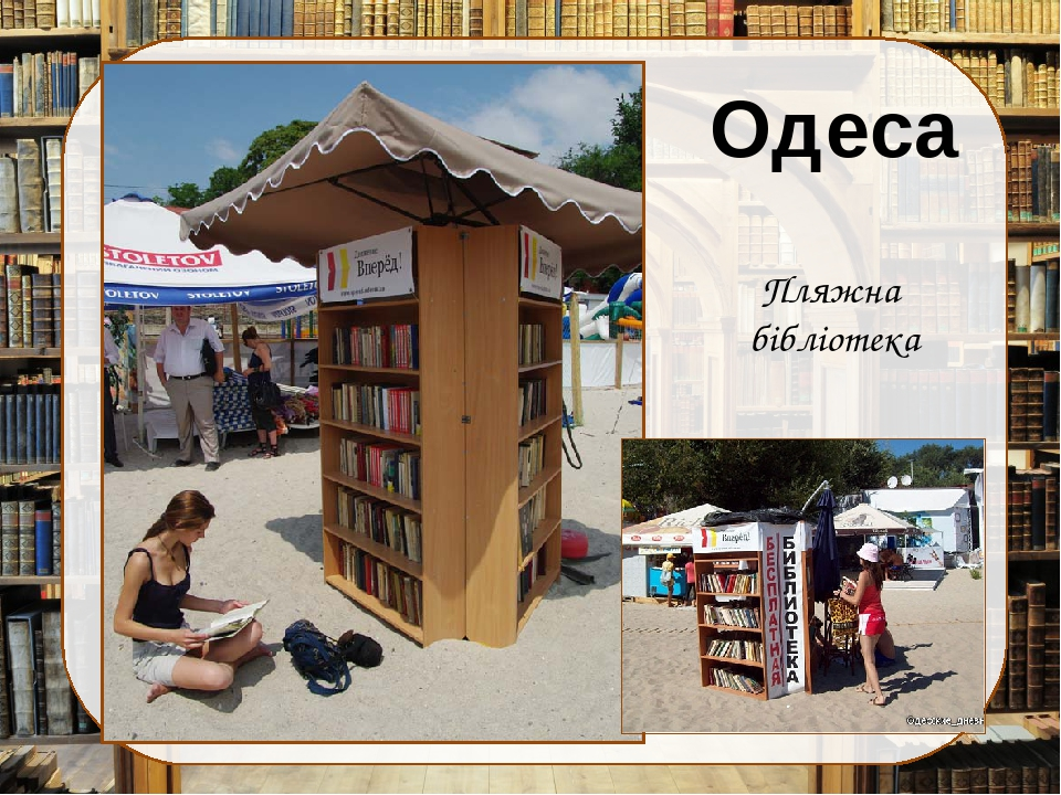 Пляжна бібліотека Одеса