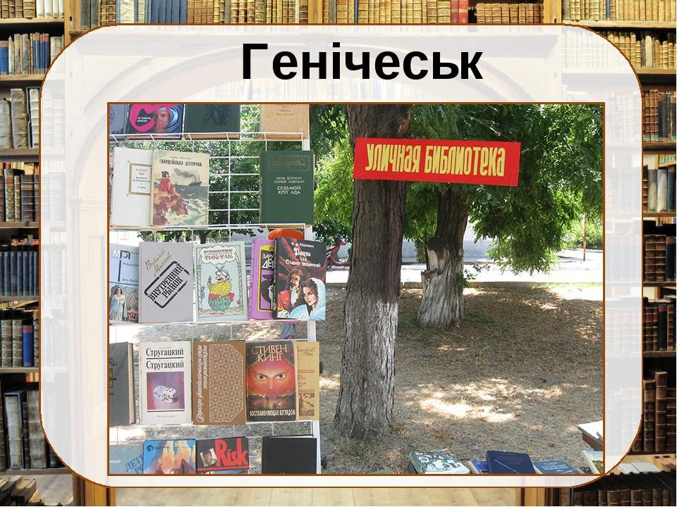 Генічеськ