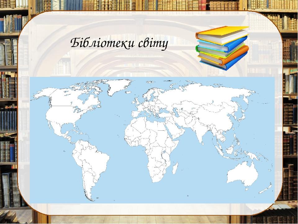 Бібліотеки світу