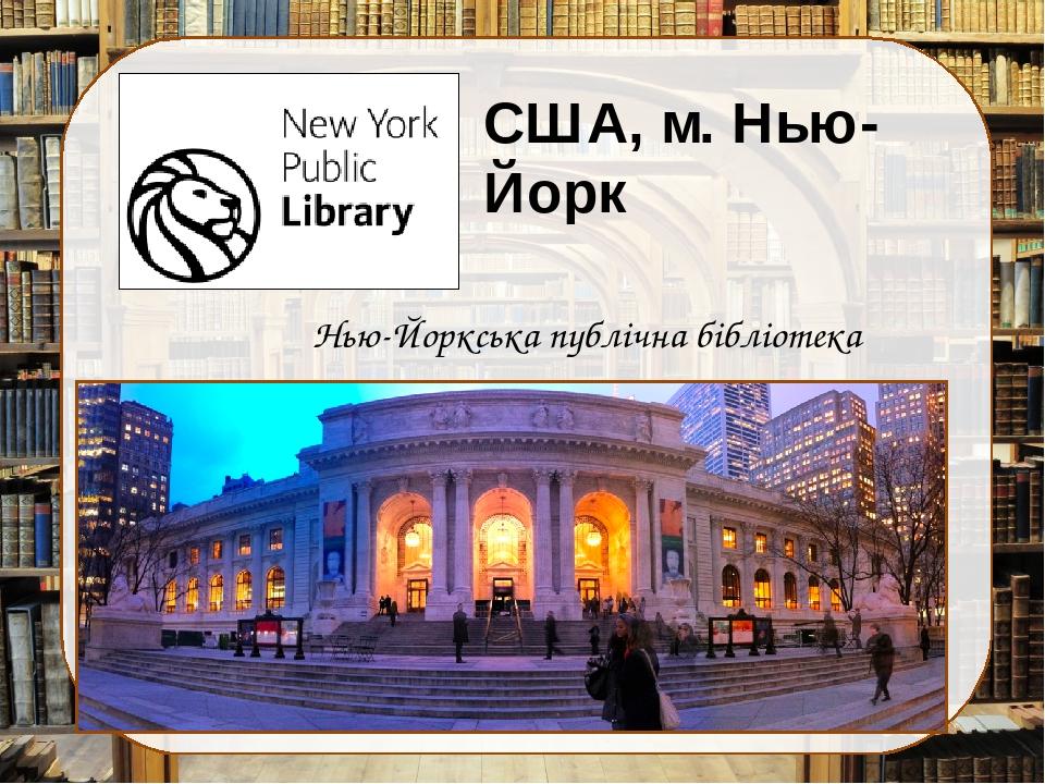 США, м. Нью-Йорк Нью-Йоркська публічна бібліотека