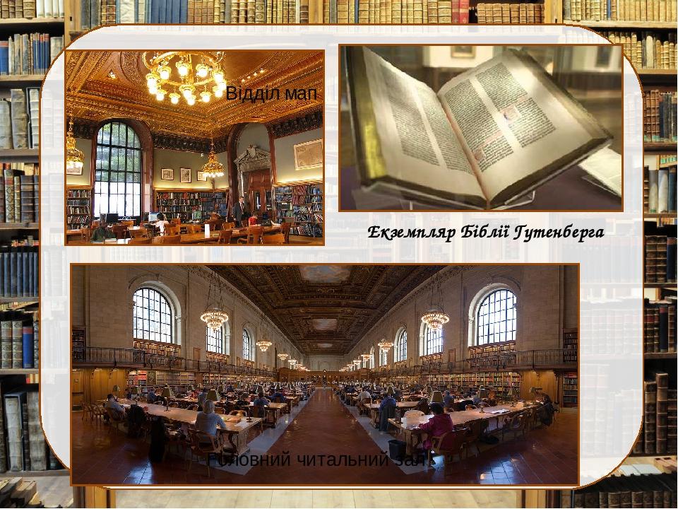Головний читальний зал Відділ мап Екземпляр Біблії Гутенберга