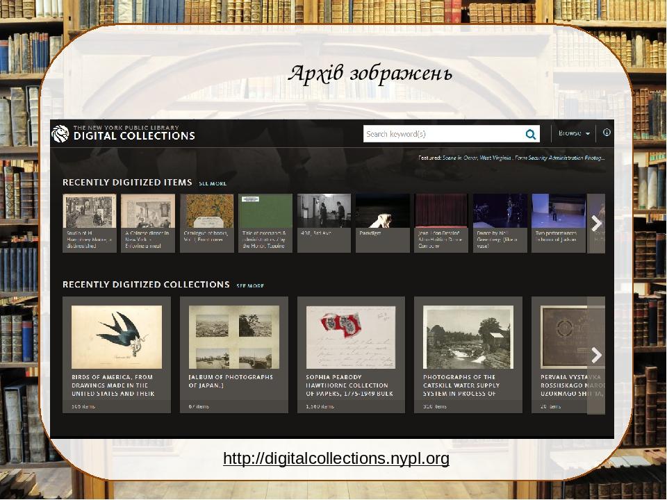 http://digitalcollections.nypl.org Архів зображень