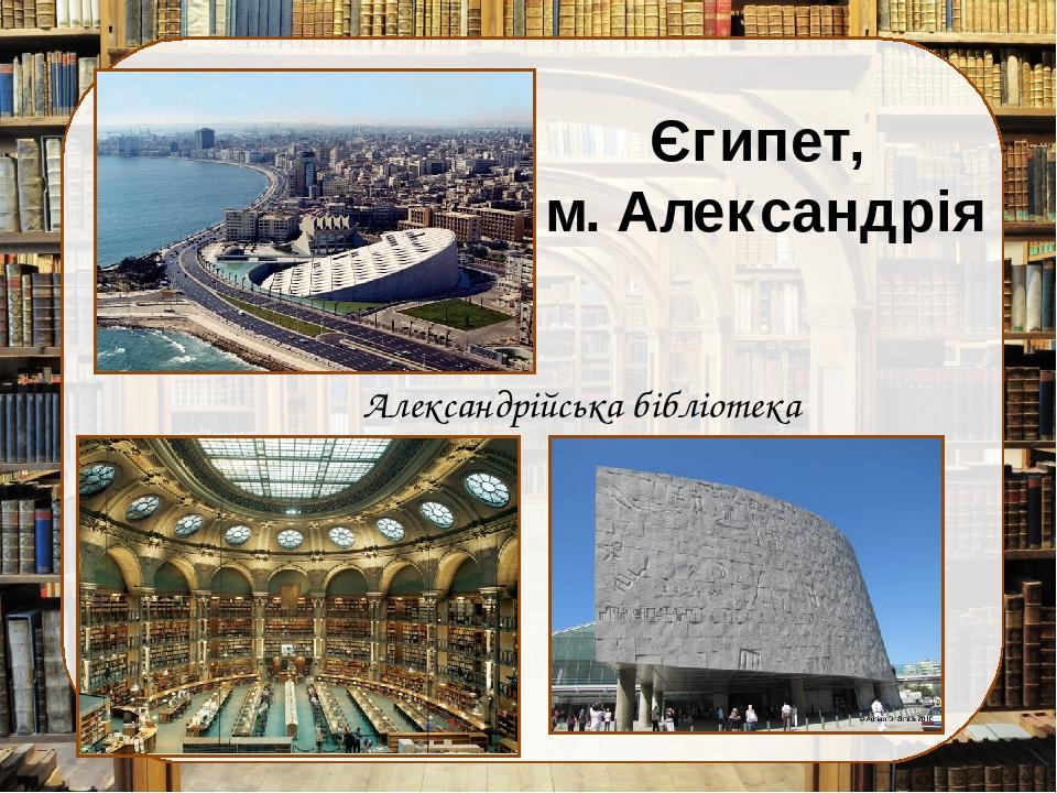 Єгипет, м. Александрія Александрійська бібліотека