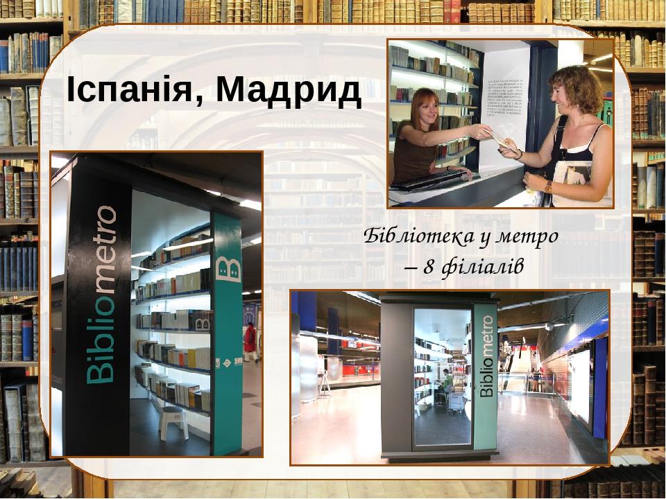 Іспанія, Мадрид Бібліoтека у метро – 8 філіалів