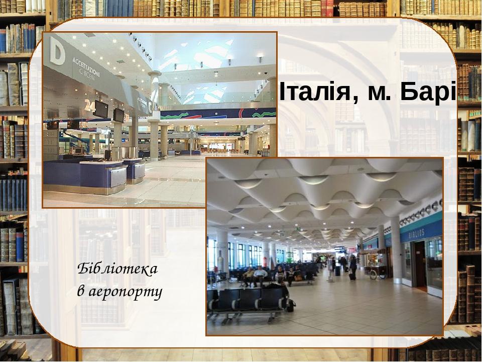 Італія, м. Барі Бібліотека в аеропорту