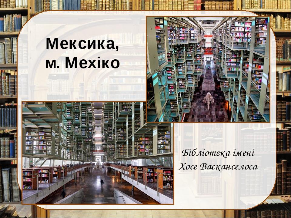 Бібліотека імені Хосе Васканселоса Мексика, м. Мехіко