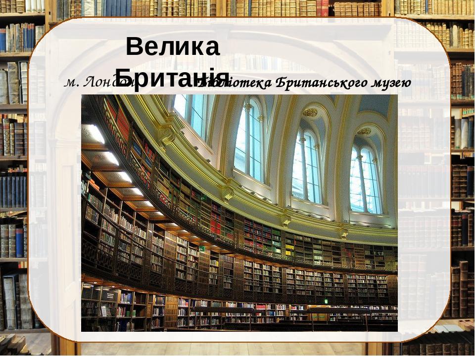 м. Лондон Велика Британія Бібліотека Британського музею