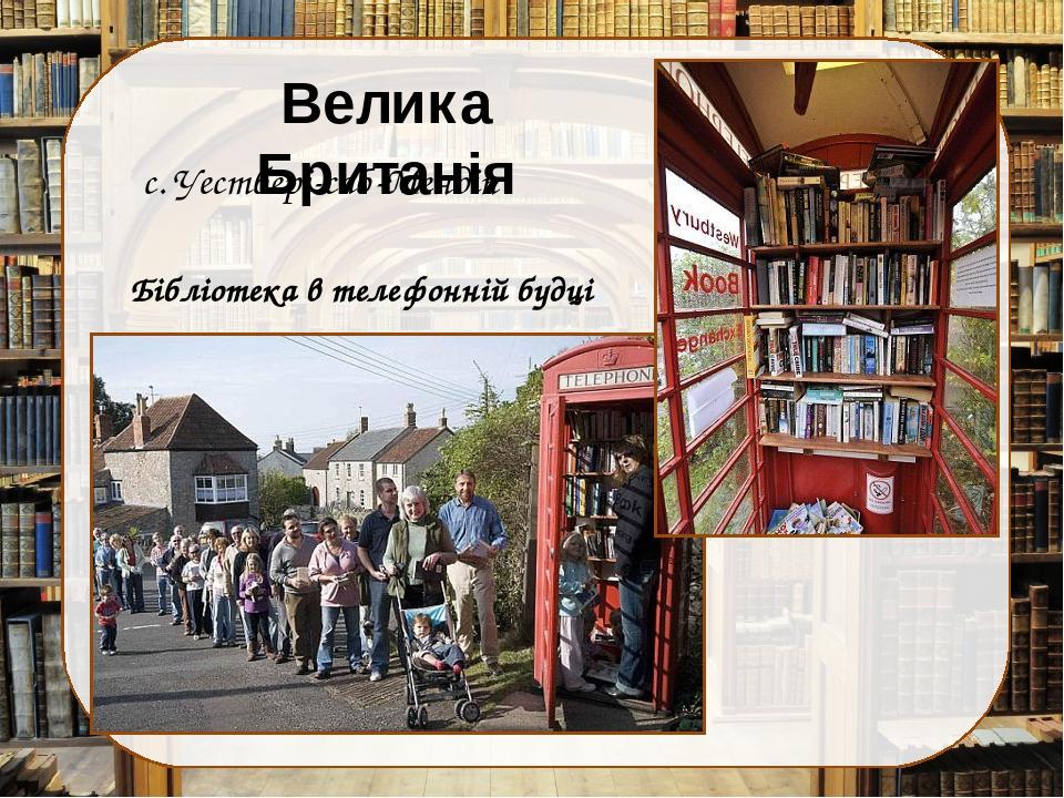 с. Уестбері-саб-Мендіп Велика Британія Бібліотека в телефонній будці