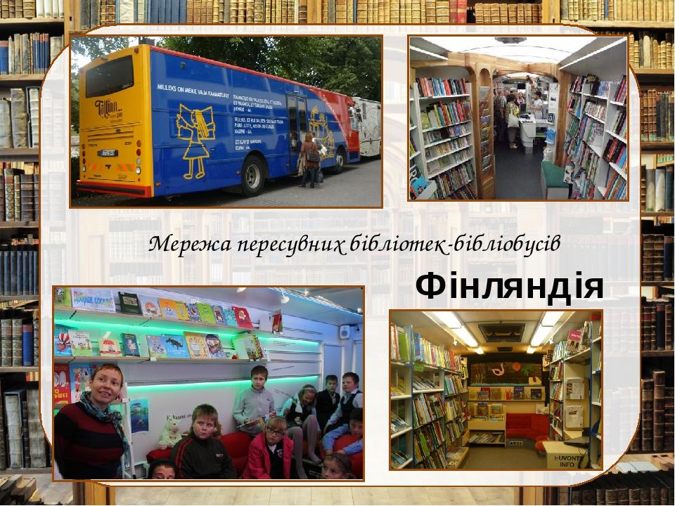 Фінляндія Мережа пересувних бібліотек-бібліобусів