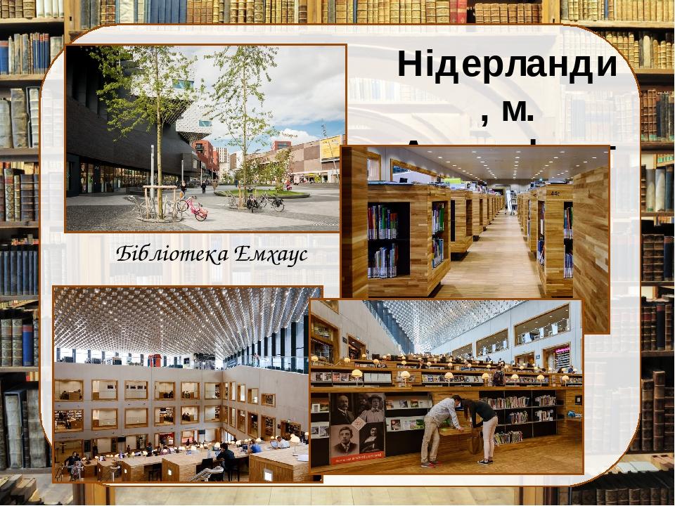 Нідерланди, м. Амерсфорт Бібліотека Емхаус