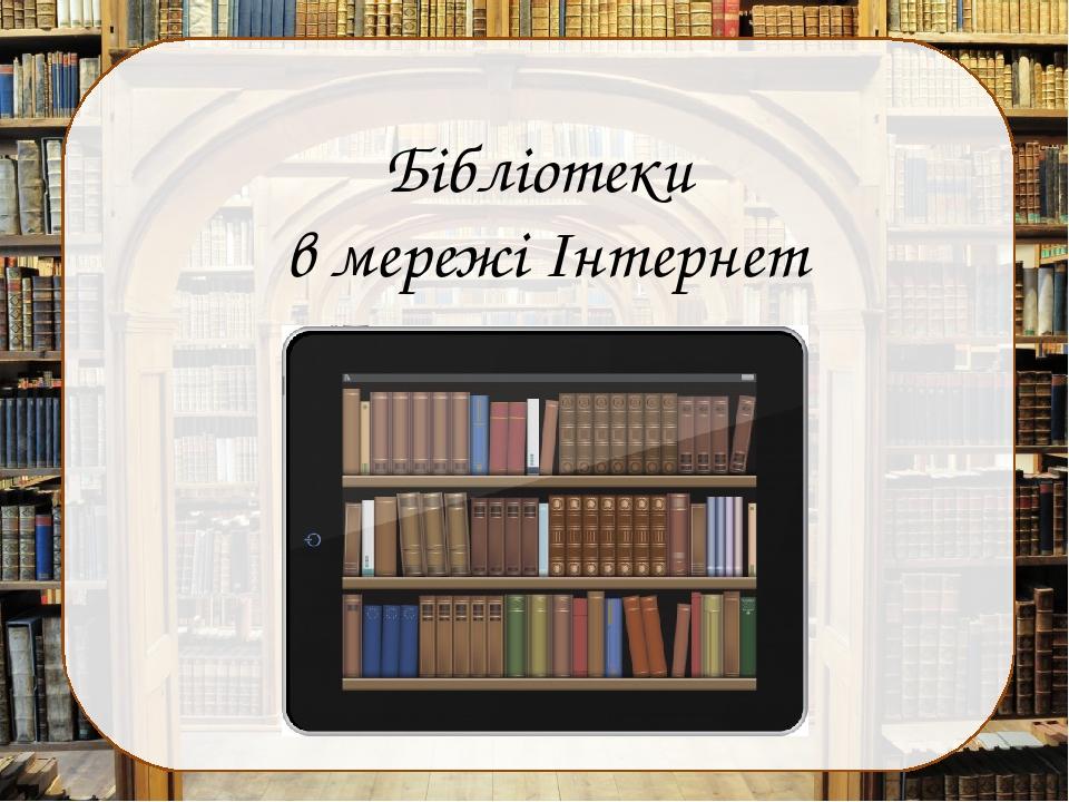 Бібліотеки в мережі Інтернет