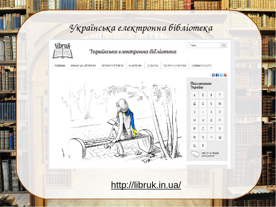 Українська електронна бібліотека http://libruk.in.ua/