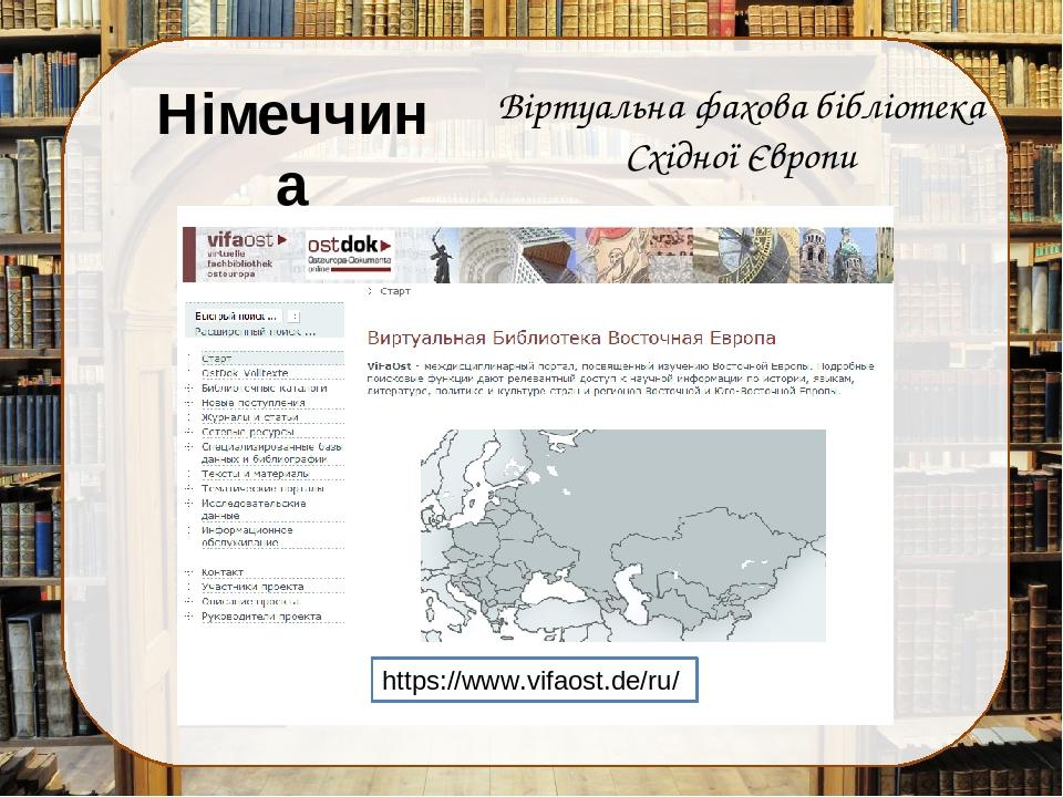 Німеччина Віртуальна фахова бібліотека Східної Європи https://www.vifaost.de/ru/