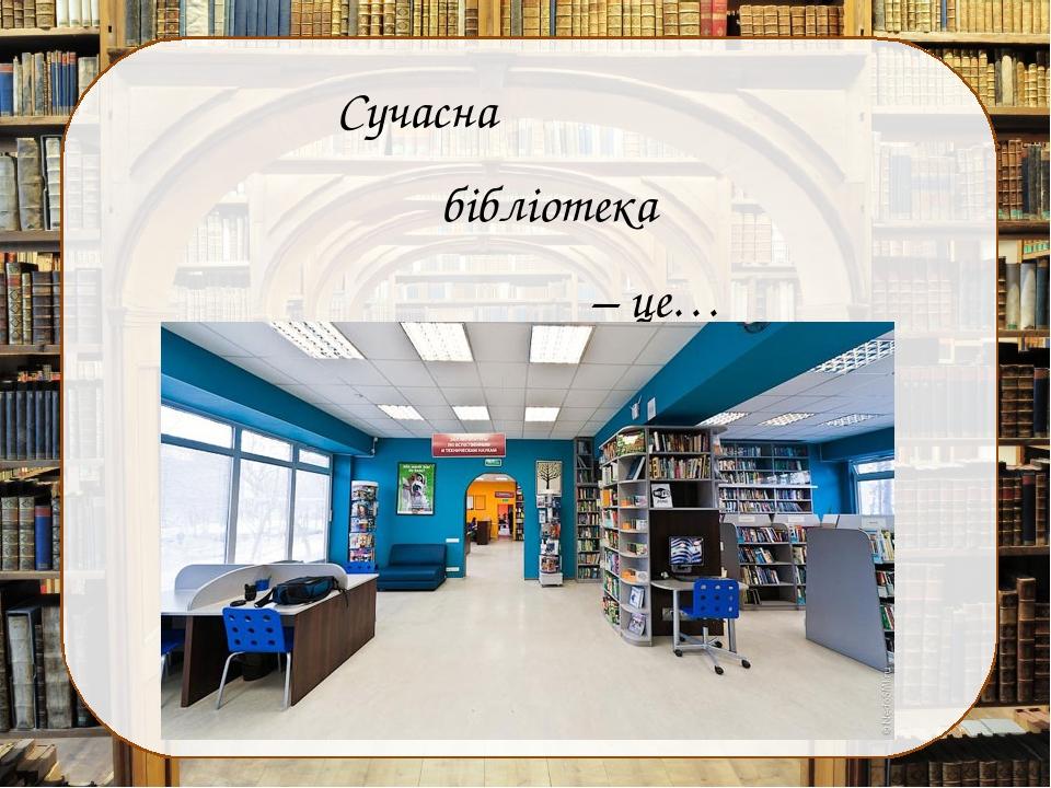 Сучасна бібліотека – це…