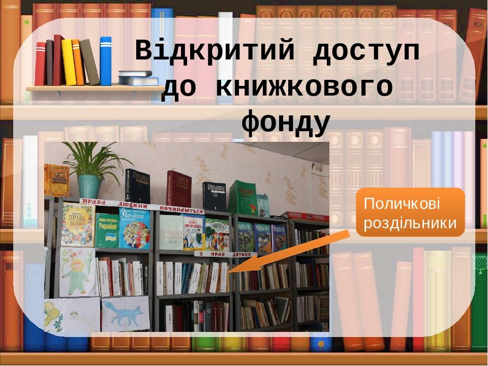 Відкритий доступ до книжкового фонду Поличкові роздільники