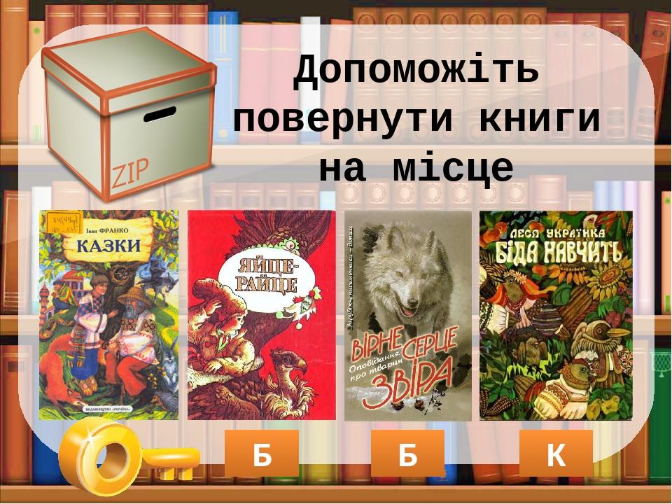 Допоможіть повернути книги на місце Б Б К