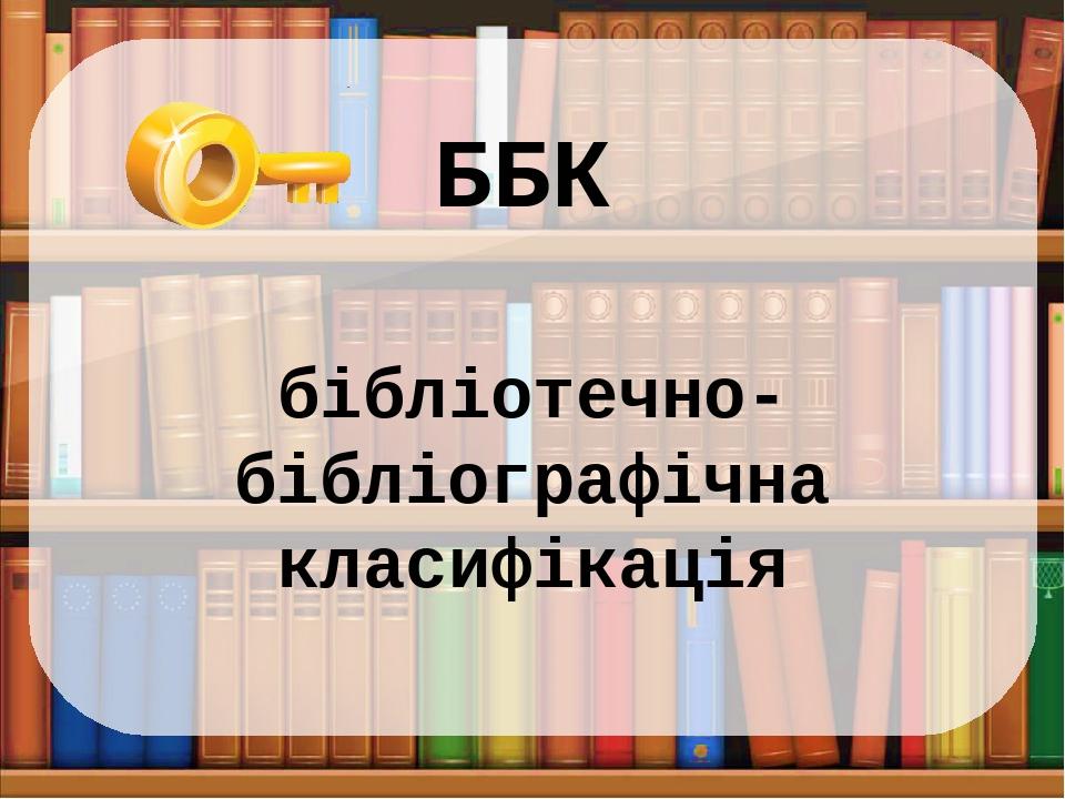 ББК бібліотечно-бібліографічна класифікація