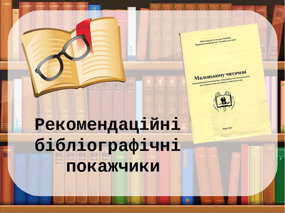 Рекомендаційні бібліографічні покажчики