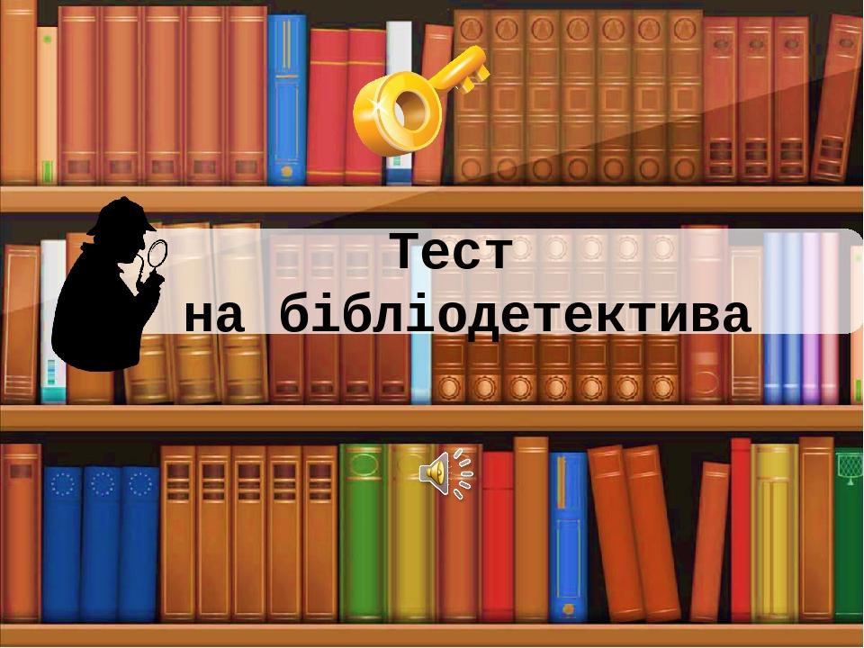 Тест на бібліодетектива
