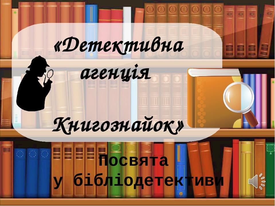 «Детективна агенція Книгознайок» Посвята у бібліодетективи