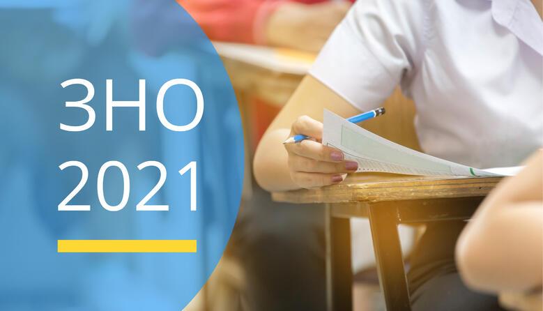 ЗНО-2021: оприлюднений зміст сертифікаційних робіт з української мови та української мови і літератури