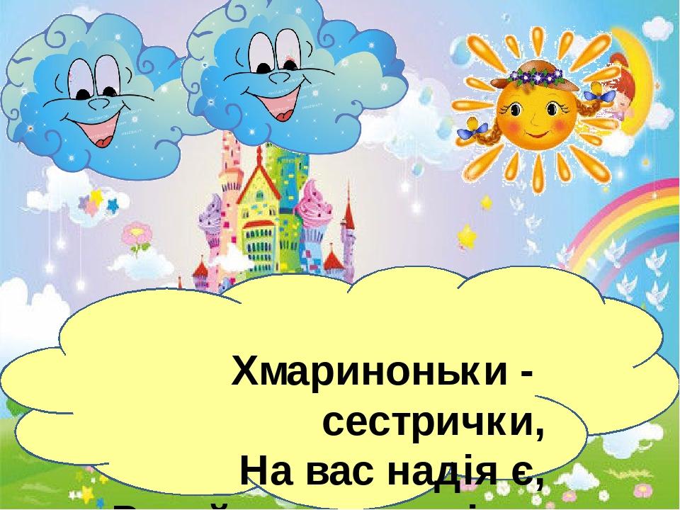 Хмариноньки - сестрички, На вас надія є, Рятуйте славне місто і серденько моє.
