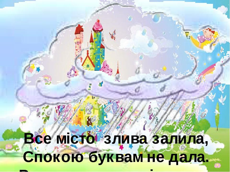 Все місто злива залила, Спокою буквам не дала. Рятунок є один від зливи - Це парасолька! Слово - диво.