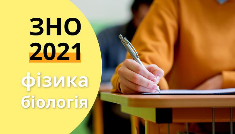 ЗНО ДПА ЗНО-2021: оприлюднений зміст сертифікаційних робіт з біології та фізики                                                                                                                                                                                                                                                                                                             ЗНО ДПА ЗНО-2021: оприлюднений зміст сертифікаційних робіт з біології та фізики