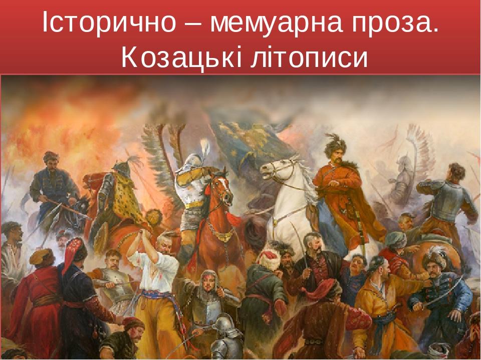 Історично – мемуарна проза. Козацькі літописи