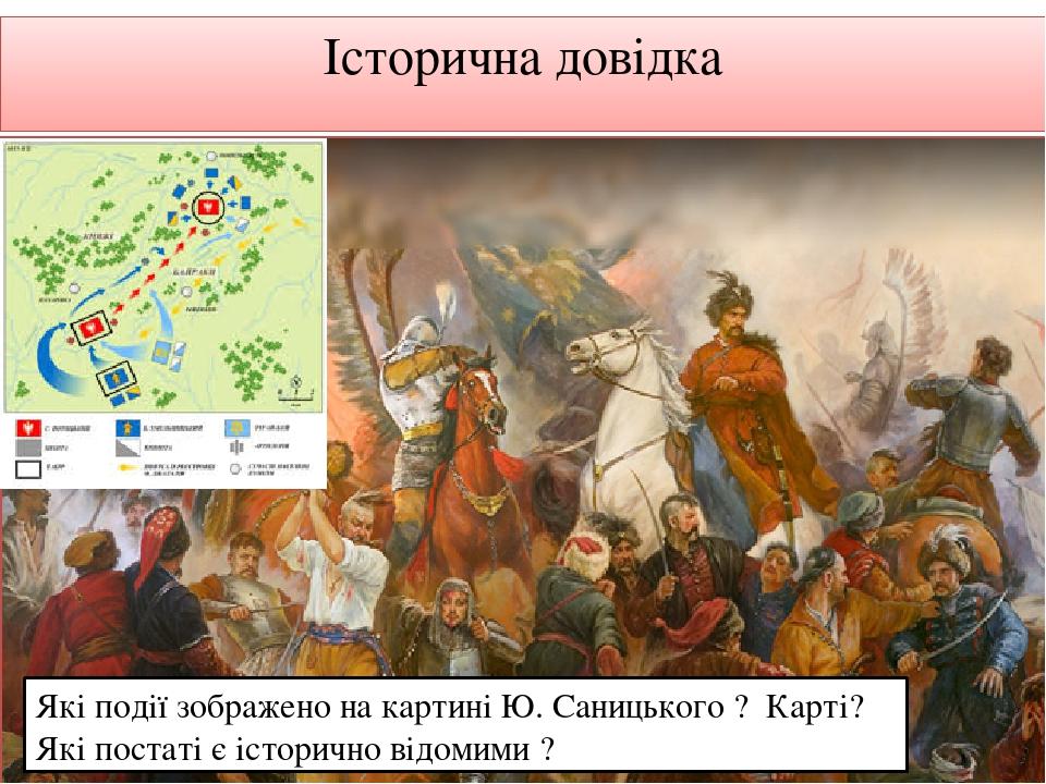 Історична довідка Які події зображено на картині Ю. Саницького ? Карті? Які постаті є історично відомими ?