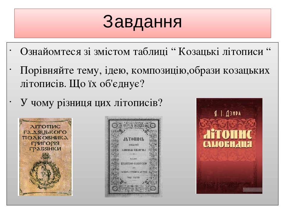 """Завдання Ознайомтеся зі змістом таблиці """" Козацькі літописи """" Порівняйте тему, ідею, композицію,образи козацьких літописів. Що їх об'єднує? У чому ..."""