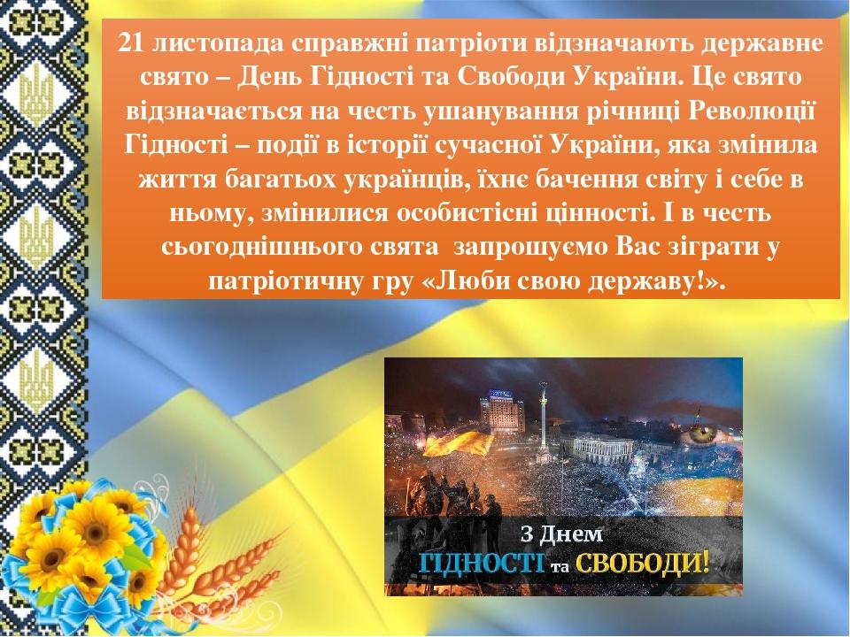 21 листопада справжні патріоти відзначають державне свято – День Гідності та Свободи України. Це свято відзначається на честь ушанування річниці Ре...