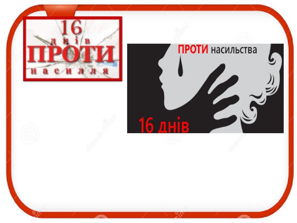 Акція в Україні розпочинається 25 листопада в Міжнародний день боротьби з насильством щодо жінок.