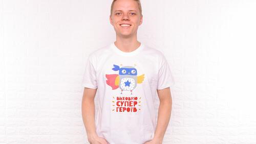 Зображення товару: Футболка чоловіча «Виховую супергероїв», розмір XL, білого кольору.