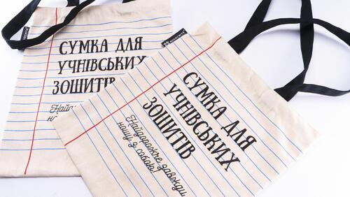 Зображення товару: Шопер «Сумка для учнівських зошитів»