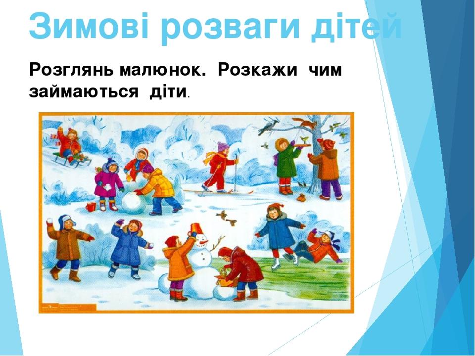 Зимові розваги дітей Розглянь малюнок. Розкажи чим займаються діти.