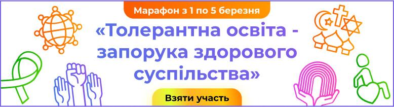 Онлайн-марафон для педагогічних працівників