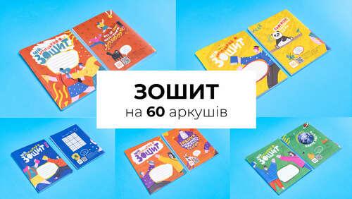 Зображення товару: Зошит на 60 аркушів