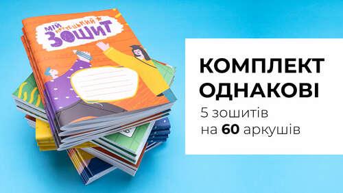 Зображення товару: Зошити на 60 аркушів 5 штук