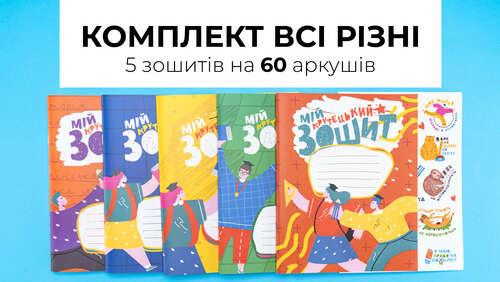 Зображення товару: Комплект 5 різних зошитів на 60 аркушів.