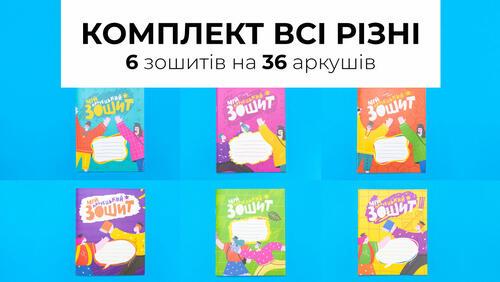 Зображення товару: Комплект 6 різних зошитів на 36 аркушів.