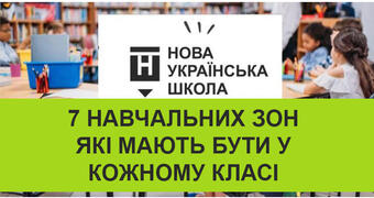 «Навчальні осередки - для створення нового освітнього простору  в умовах Нової української школи »