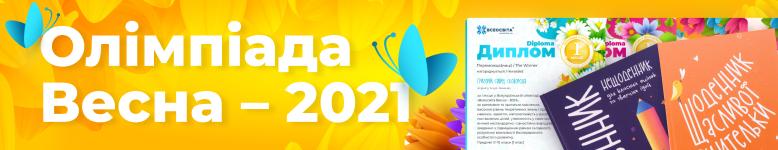 «Олімпіада Весна  2021»